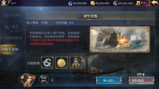 《大航海之路》手游 海军试炼玩法介绍