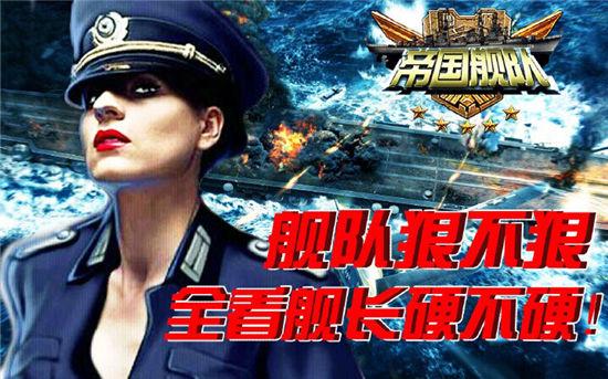 《帝国舰队》手游 舰长如何培养攻略