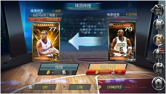 《NBA梦之队》手游 球员传授怎么传攻略