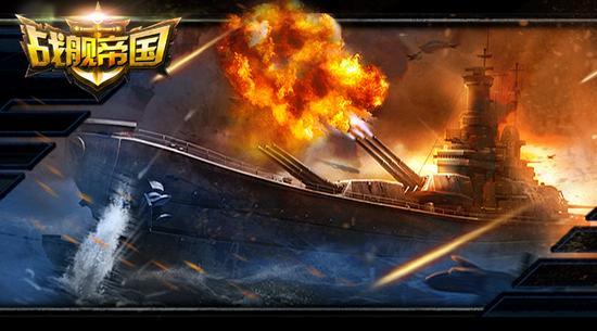 《战舰帝国》手游 战力提升攻略分享