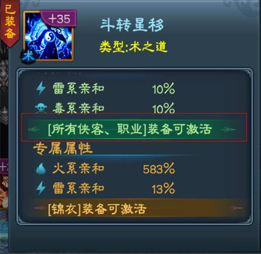 《三剑豪2》手游 装备及武道洗练攻略