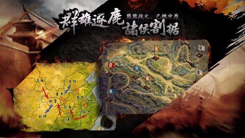 《三国霸王大陆》手游 装备系统玩法介绍