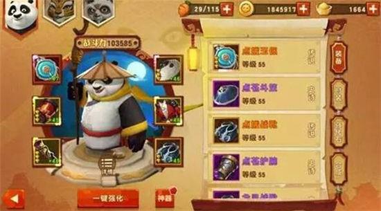《功夫熊猫3》手游 金装阿宝攻略