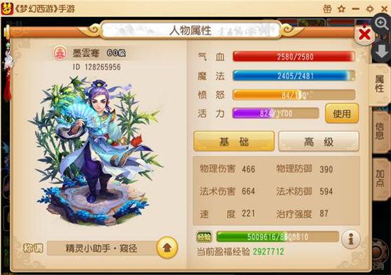《梦幻西游》手游 新版一苇渡江怎么样实测