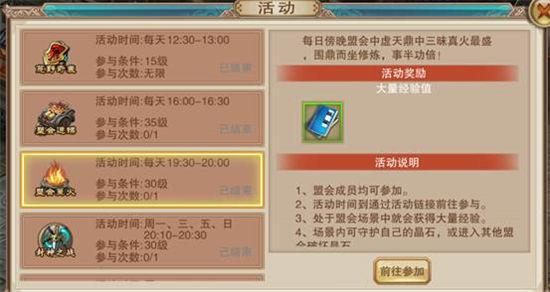 《蜀山天下》手游 盟会篝火活动有什么用途玩法介绍