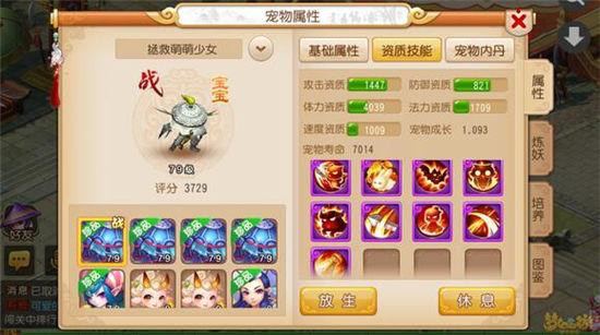《梦幻西游》手游 魔王寨三套助战伙伴搭配选择