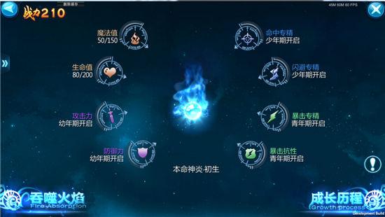 《苍穹变》手游 异火系统玩法介绍