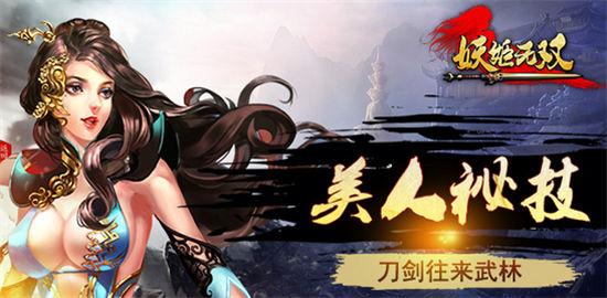 《妖姬无双》手游 妖女系统怎么玩玩法攻略