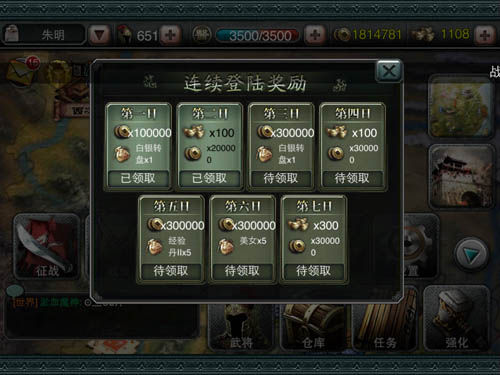 《三国霸王大陆》手游 如何赚取元宝攻略