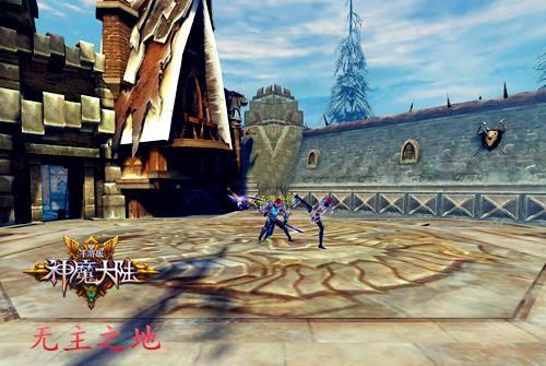 《神魔大陆》手游 全新战场无主之地玩法介绍