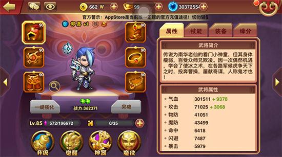 《乱斗堂2》手游 神将郭嘉怎么样属性详解