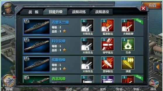 《战舰帝国》手游 战舰三大技能详解