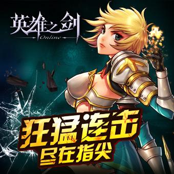 《英雄之剑》手游 大剑士职业怎么样技能详解