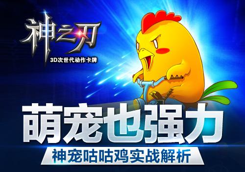 《神之刃》手游 萌宠咕咕鸡战力怎么样解析