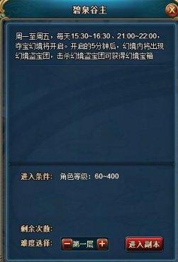 《修仙奇缘》手游 幻境夺宝活动攻略