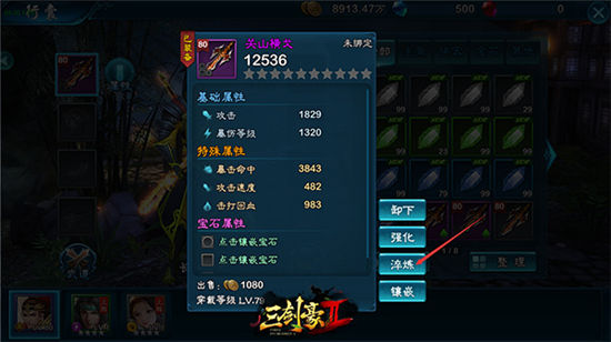 《三剑豪2》手游 淬炼系统玩法介绍