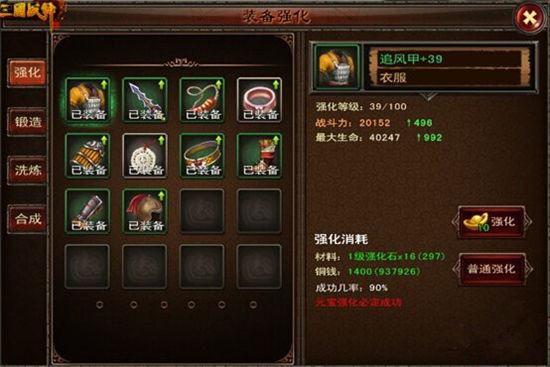 《三国战神》手游 打造系统玩法简介
