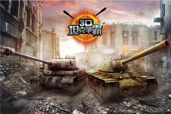 《3D坦克争霸》手游 一分钟让你了解战斗过程