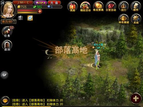 《新神曲》手游 如何玩转部落高地副本攻略