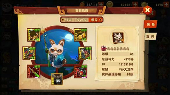 《功夫熊猫3》手游 金装师父攻略