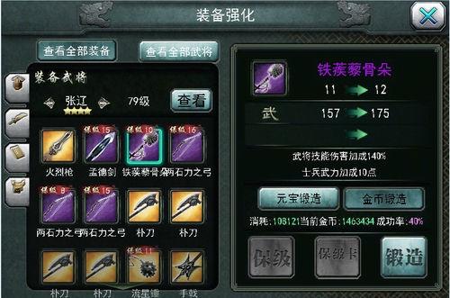 《三国霸王大陆》手游 如何强化顶级装备攻略