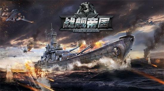 《战舰帝国》手游 探索令怎么用使用方法介绍
