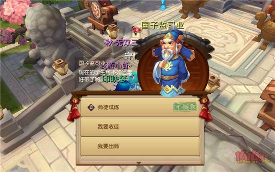 《梦幻西游无双版》手游 师徒试炼怎么玩玩法介绍