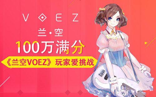 《兰空VOEZ》手游 100万满分才是玩家最爱的挑战