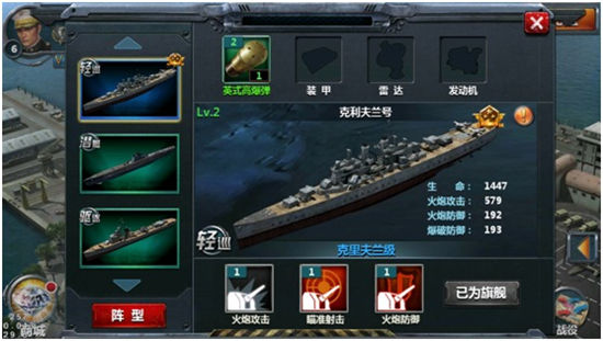 《战舰帝国》手游 技能系统怎么玩玩法介绍