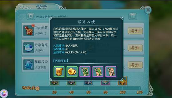 《仙剑奇侠传3D回合》帮派入侵活动攻略