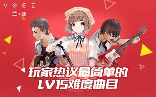 《兰空VOEZ》手游 玩家推荐最简单的LV15歌曲