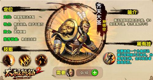 《太极熊猫2》手游 最强攻击和盾牌英雄是哪位推荐