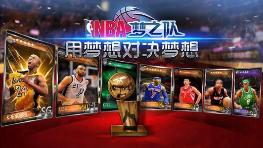 """《NBA梦之队》手游 新手如何快速组建""""全明星""""阵容"""