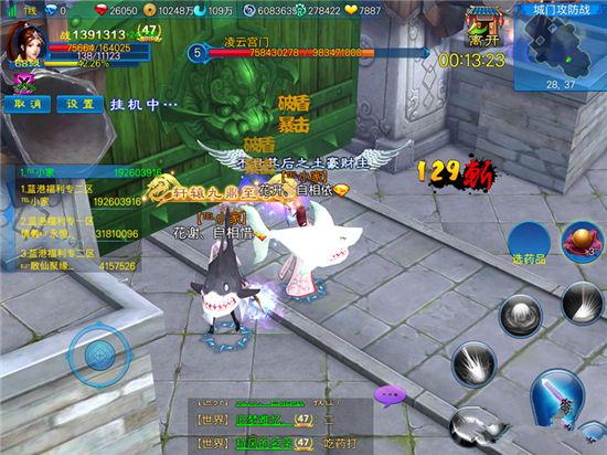 《新苍穹之剑》手游 攻城战之详细玩法攻略