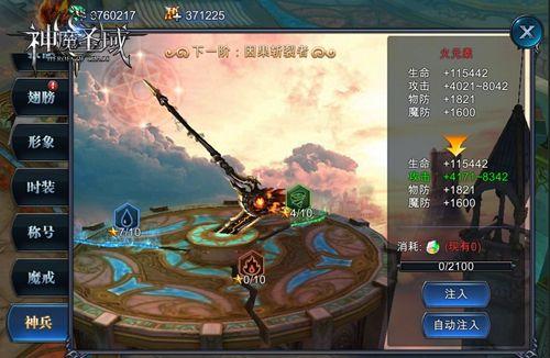 《神魔圣域》手游 神兵系统怎么玩玩法介绍