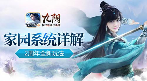 《九阴》手游 周年庆新资料片家园玩法详解