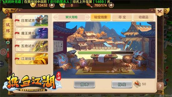 《热血江湖手游》寻宝攻略:狱火龙枪