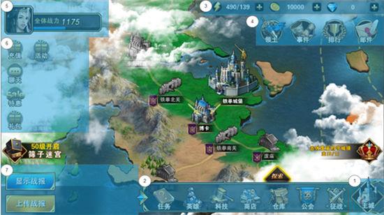 《天下霸主》手游 游戏界面介绍