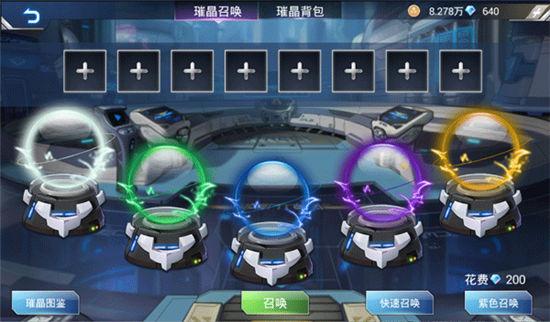 《合金装甲》手游 璀晶系统介绍