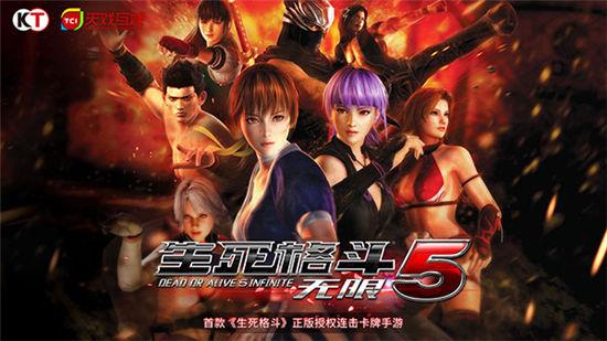 《生死格斗5无限》手游 新手快速进阶攻略