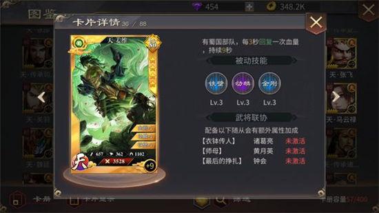 《啪啪三国2》手游 武将姜维介绍