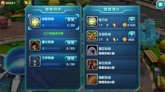 《口袋妖怪3DS》手游 徽章系统介绍