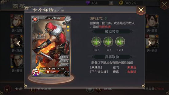 《啪啪三国2》手游 武将夏侯霸介绍