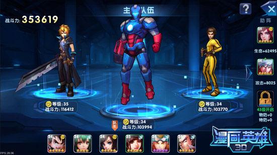 《漫画英雄3D》手游 英雄援助攻略