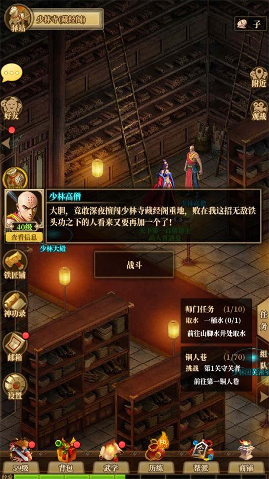 《铁血武林2》手游 玩法介绍之江湖奇遇