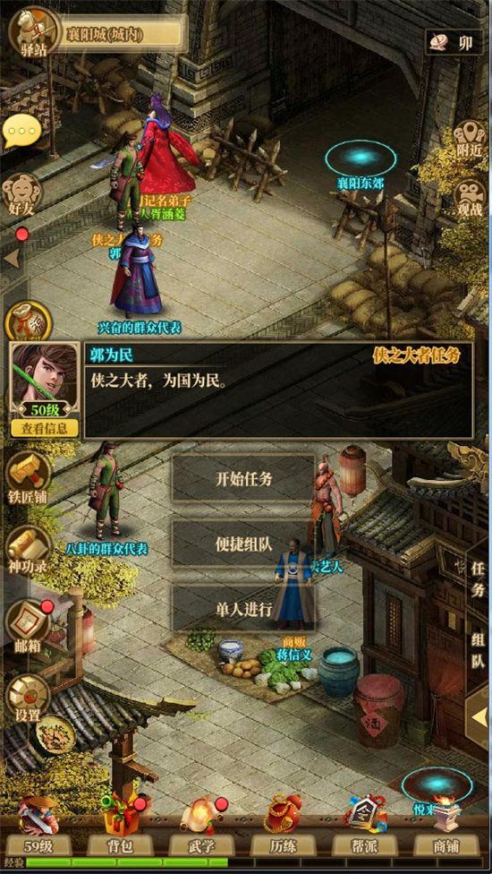《铁血武林2》手游 侠之大者介绍