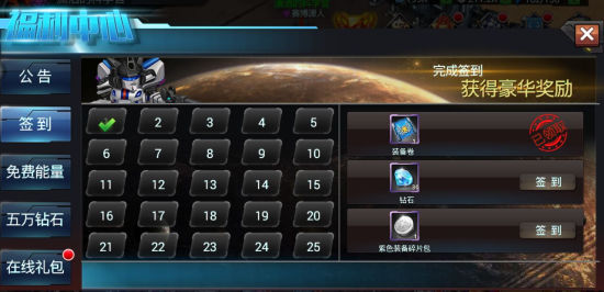 《合金装甲》手游 游戏福利