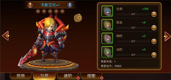 《幻想英雄2》手游 角色养成系统之主角