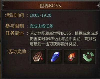 《传奇盛世2》手游 世界boss玩法介绍