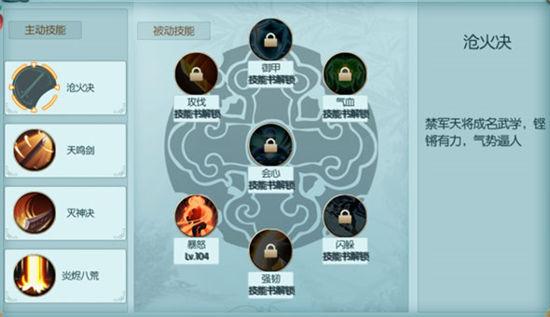 《九幽仙域》手游 技能系统介绍